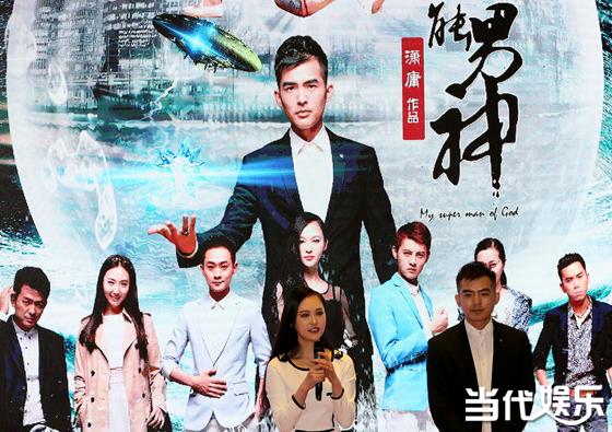 """中国版""""星你""""《我的超能男神》发布首创""""跨次元互动网剧""""新概念"""