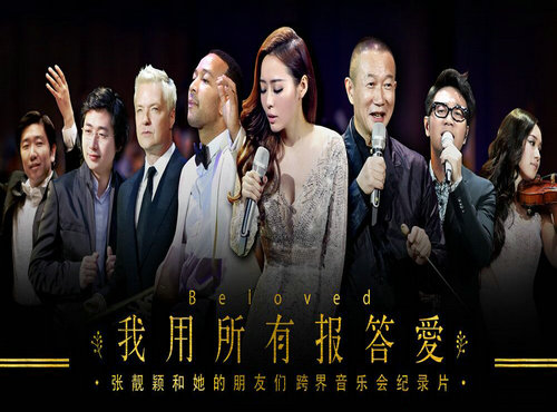 """""""张靓颖和她的朋友们""""古典与流行跨界音乐会纪录片正式发布"""