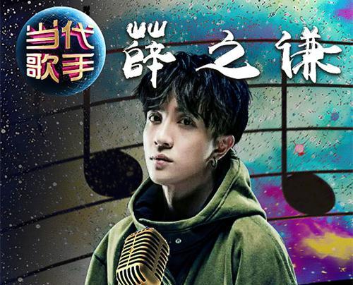 薛之谦加盟《我们的挑战》变身超人 当代歌手创作型段子手上线