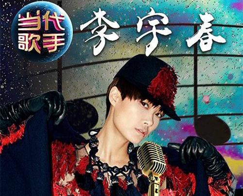 李宇春宋茜邓紫棋实力唱将大对决 当代歌手谁能成功晋级