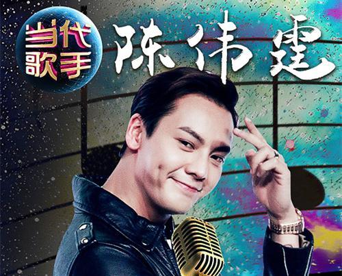 陈伟霆生日收获祝福满满 当代歌手魅力型男实力霸榜