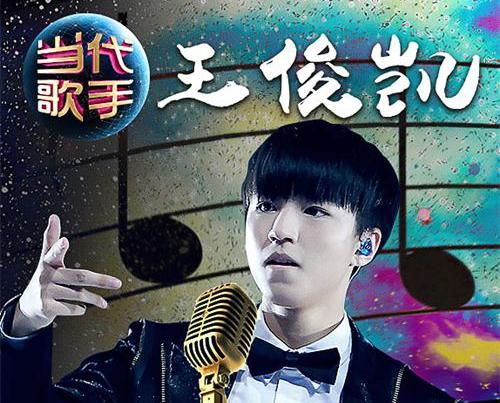 王俊凯糖人与时俱进太萌 当代歌手帅气boy实力霸榜