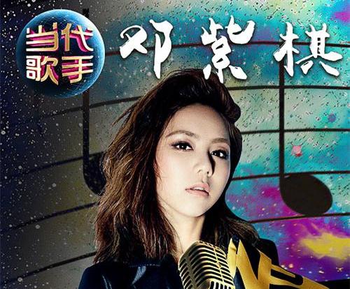 邓紫棋珍贵童年录像首次曝光 当代歌手GEM实力出众暂夺榜首