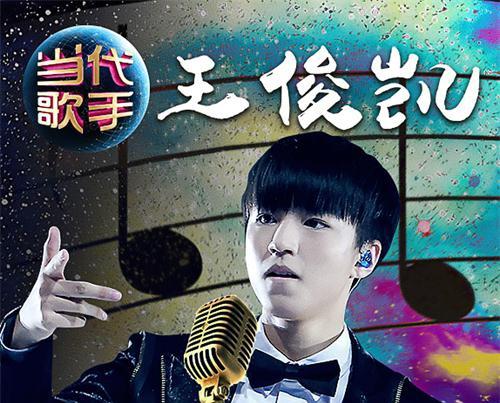 王俊凯化身电玩少年活力足 当代歌手实力凯或成榜首