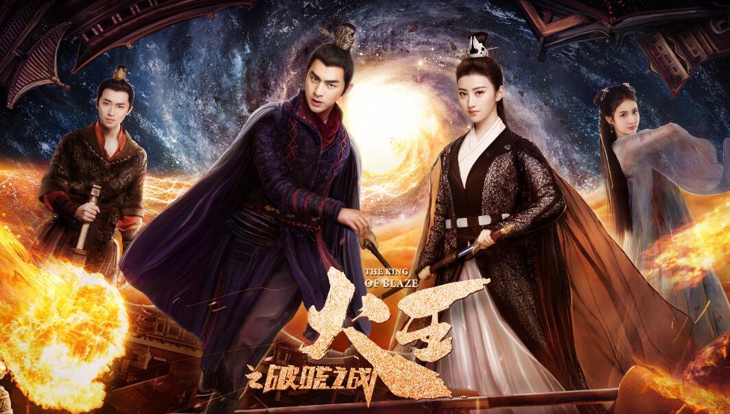 湖南卫视《火王》定档1126 陈柏霖景甜诠释三世爱恋