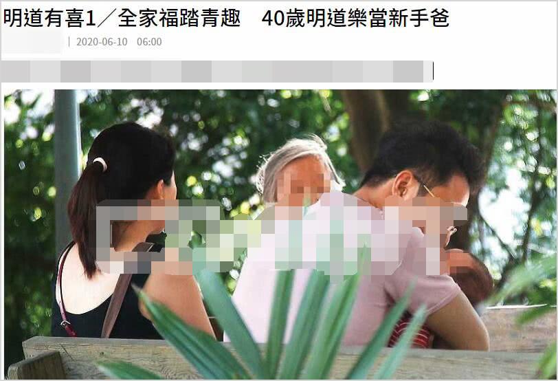 台媒曝40岁明道隐婚当爸,孩子满月全家人出游画面曝光
