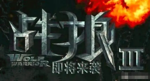 《战狼3》低调开机,吴京、余男继续出演男女主,配角阵容
