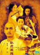 《卧虎藏龙Ⅱ》明年开拍 李安不在执导
