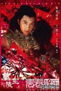 《兰陵王》再播引爆收视 日本版即将发行