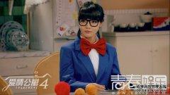 """邓家佳戏份升级 《爱情公寓4》变身""""邓柯南"""""""