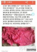 """私生饭太猖狂 公然出售EXO""""带毛内裤"""""""