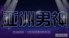 亚洲男神正式上线 韩星引领潮流
