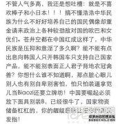 刘力扬爆粗轰日韩 打脸微博遭围剿