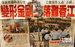 《变形金刚》虎落香港 嫌犯否认勒索