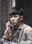 《小时代3》剧照泄线索 郭采洁孱弱柯震东入狱