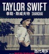 泰勒斯威夫特中国首秀 5月底上海开唱