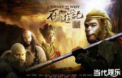 """《西游记》在港放映 网友称TVB""""选择性失明"""""""