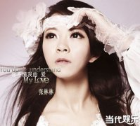EQ唱片旗下张林林推出个人迷你专辑《你不懂我的爱》