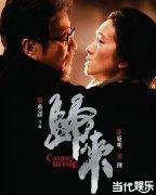 《归来》票房破亿 中国文艺片正走向春天