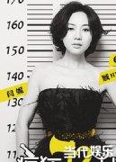 """闫妮新片《疯狂72小时》 成""""最颠覆形象的演员"""""""