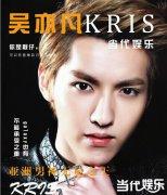 吴亦凡登当代娱乐杂志封面 他做了他觉得对的选择