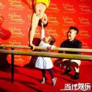 李小鹏个人蜡像揭幕 奥莉抢足风头成主角