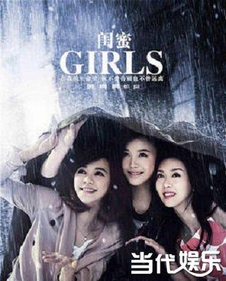 电影《闺蜜》宣传海报