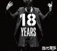 苏志燮影视歌多栖发展 新专辑《18years》今日发布