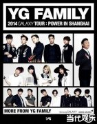 YG家族8月30日将齐聚上海 演唱会大牌云集