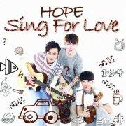 Hope组合携新歌《sing for love》强势回归