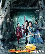 湖南卫视暑期开篇大作《古剑奇谭》 首播一枝独秀