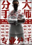邓超电影《分手大师》遭调侃 7大萌娃首次亮相大荧幕