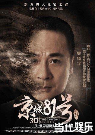 《京城81号》宣传海报