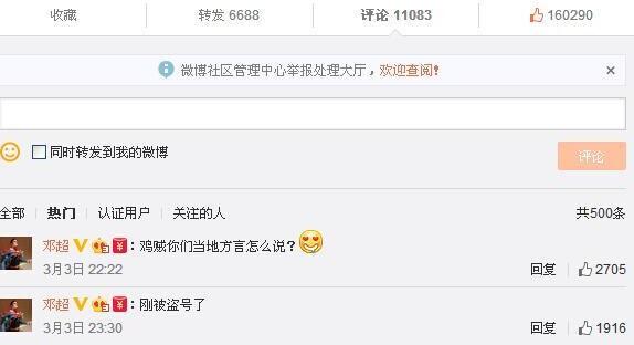 邓超叫板冯小刚力挺综艺电影 事后装傻说被盗号