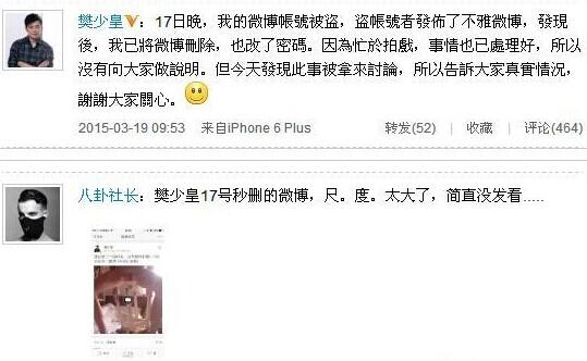 樊少皇微博现不雅视频自称被盗号 苏有朋小沈阳笑而不语