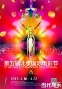 北京国际电影节今晚开幕   新片扎堆角逐天坛奖将花落谁家?
