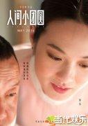 蔡洁凭《香港仔》入围第34届金像奖最佳新人奖