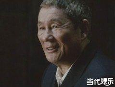 日本导演北野武自曝有小三    曾和妻子两年没见面