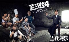 《潘磕惺4》5月20回归   众明星鼎力加盟未播先火