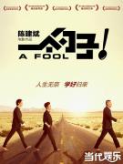 《一个勺子》五一不上映  学好啥时归来上映期引热议