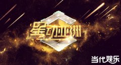 《星动亚洲》30位超强明星阵容    中韩联合打造引观众期待