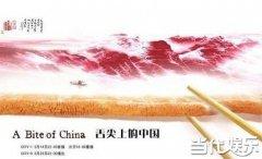 《舌尖上的中国3》正式启动  中外美食结合虐死众吃货