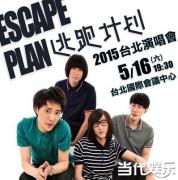 逃跑计划今日台湾开唱   百分百逃跑摇滚演出致歌迷