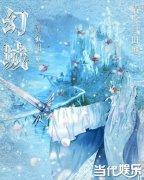 宋茜冯绍峰任幻城主角被赞颜值高 众粉丝嗨翻表示很期待
