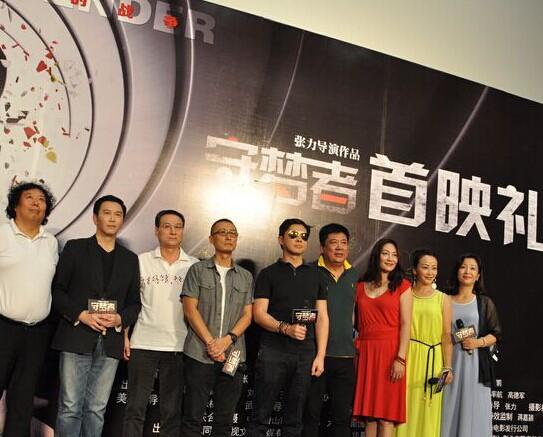 纪实反腐电影《守梦者》在京举办首映礼 温兆伦帅气亮相