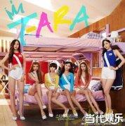 T-ara《完全疯了》预告片火爆来袭 蹿红中国原因大揭秘