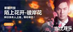 钟汉良在线参与《天涯明月刀》粉丝狂欢