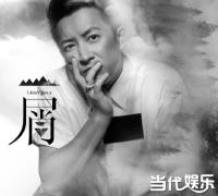 韩庚新歌夜半三庚MV因尺度太大被删减 签约新公司改变形象