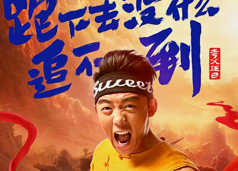 """向中国古代神话致敬!《奔跑吧兄弟》公布郑恺""""夸父追日""""海报"""