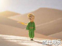 童话里不都是骗人的 小王子教你如何审视人类背后的辛酸